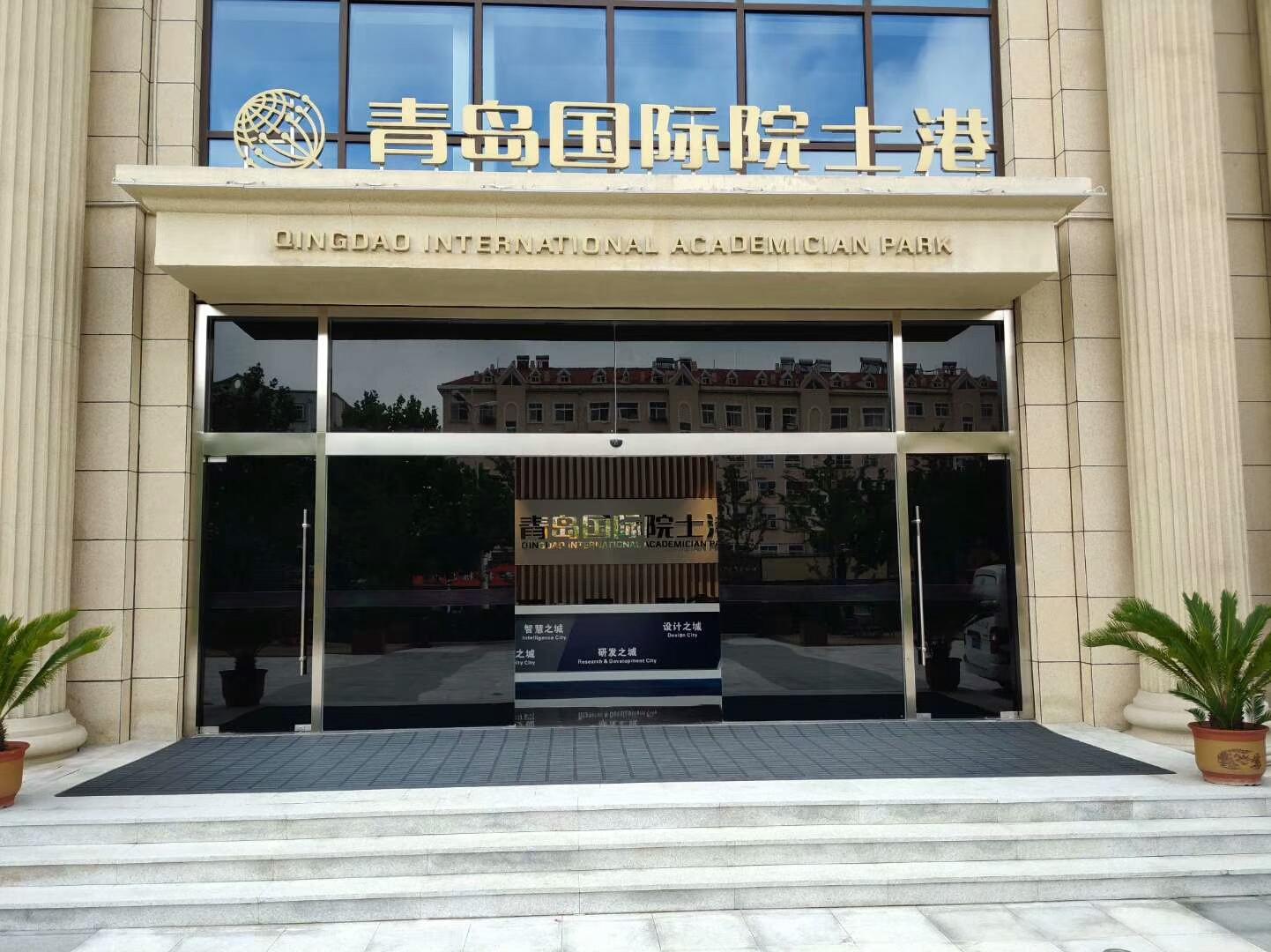 上海青岛国际院士港2
