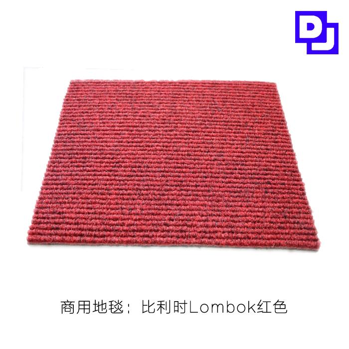 比利时Lombok红色