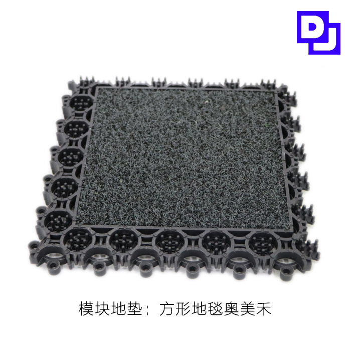 天津方形地毯奥美禾
