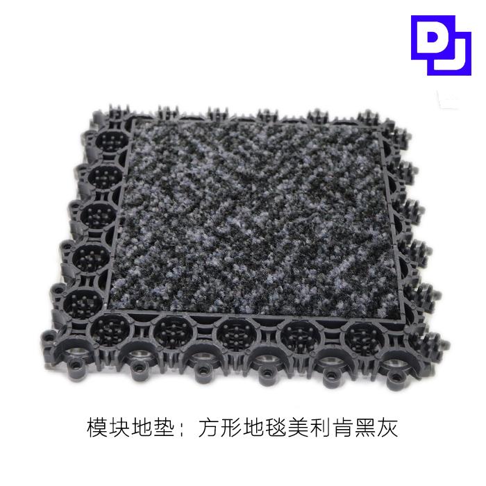 天津方形地毯美利肯黑灰