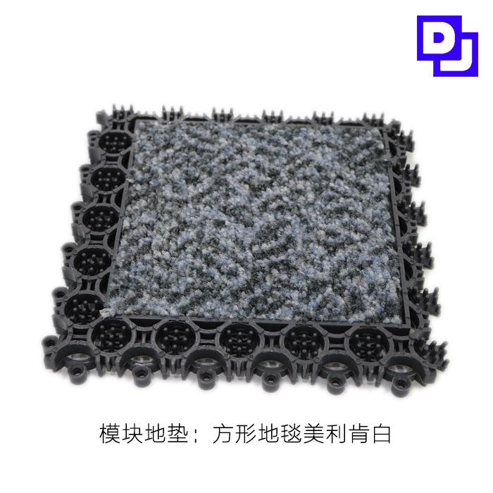 天津方形地毯美利肯白