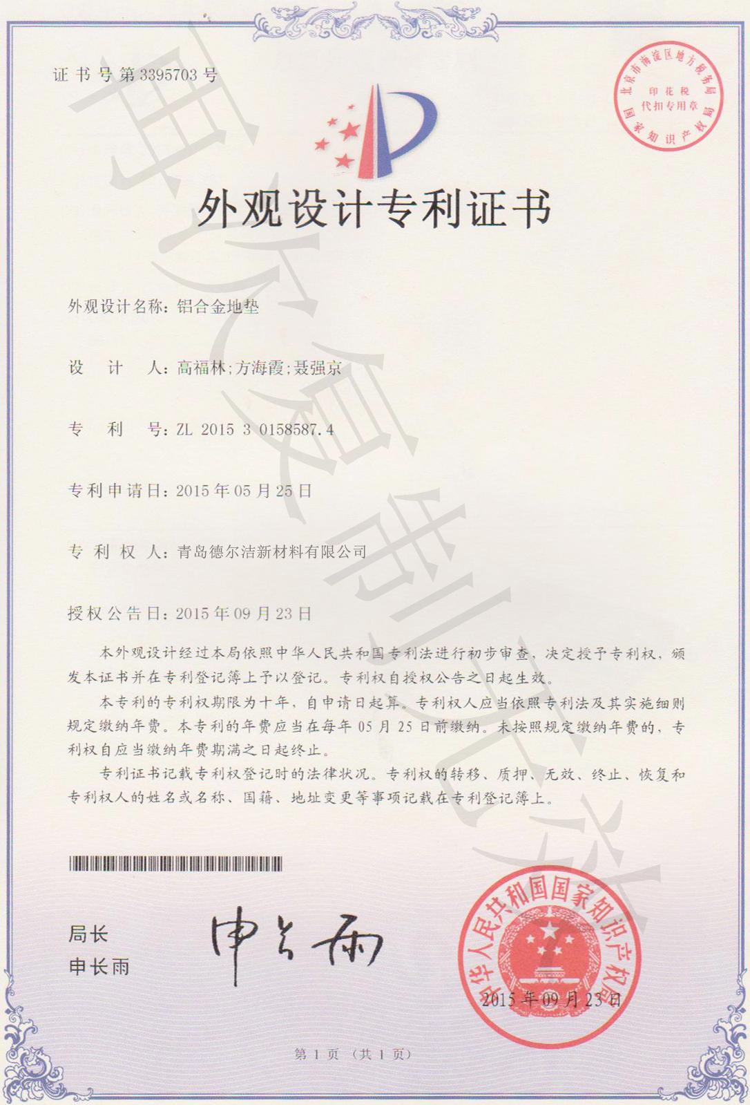 平顶山荣誉证书